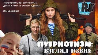 Патриотизм по-путински.. Или ПУТриотизм. Воспитание ненависти или сказки для дурачков?