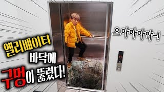 엘리베이터 바닥에 구멍이 뚫려있다면?! (Elevator Prank Hole Experiment)