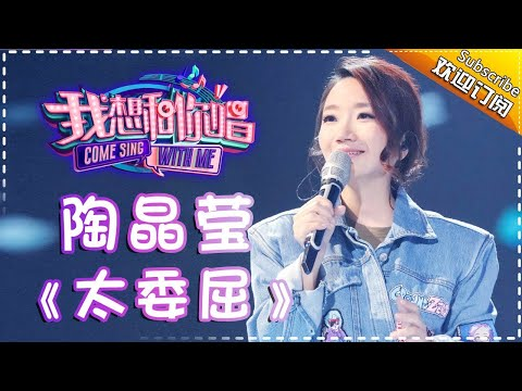 Come Sing With Me S02: Matilda Tao《太委屈》 Ep.11 Single【I Am A Singer Official Channel】