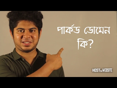 What Is Parked Domain? (Bangla) | Host The Website