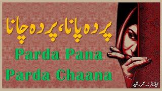 vuclip Poetry Parda Pana Parda Chaana By Saeed Aslam | Punjabi Shayari Whatsapp Status 2020