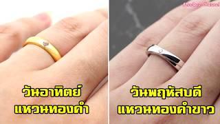 แหวนประจําวันเกิด เคล็ดเสริมดวงชะตาด้วย ''แหวน'' ที่เหมาะสม ประจำวันเกิด !!!