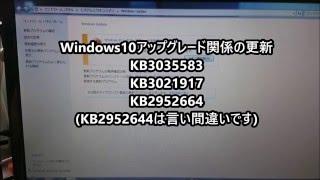 Windows10アップグレードのカウントダウンの対処方法