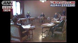 ニュースの言葉「皇室会議」 何を話し合うのか?(17/11/22) 高輪皇族邸 検索動画 24