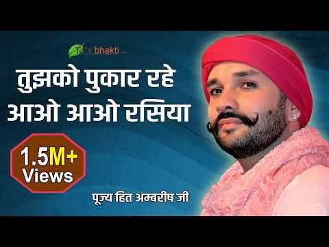 Popular Krishna Bhajan  | Tujhko Pukaar Rahe Aao Aao Rasiya | Hita Ambrish Ji