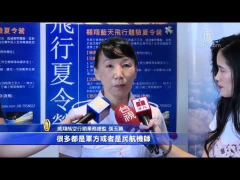 看好台湾飞行休闲市场 两大业者合作推广(飞行运动_航空界)