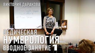 Ведическая нумерология Виктория Даракова Yantra.lv