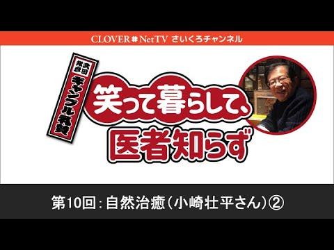 武田邦彦ギャンブル礼賛「笑って暮らして、医者知らず」第10回 2019年8月23日配信