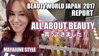 Beautyworld Japan 2017 行って来ましたぁ。めちゃ会場広くて全て回るの...