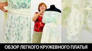 Модель белого кружевного платья с открытыми плечами Летнее легкое платье со сборками и воланом
