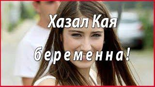 Хазал Кая беременна! #звезды турецкого кино