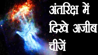 'आसमान' में दिखा श्री कृष्णा का हाथ | The Most Interesting Space Appearances and Facts