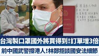 台灣製口罩國外將買得到!訂單增3倍|前中國武警撐港人!林鄭拒談國安法細節|午間新聞【2020年5月26日】|新唐人亞太電視