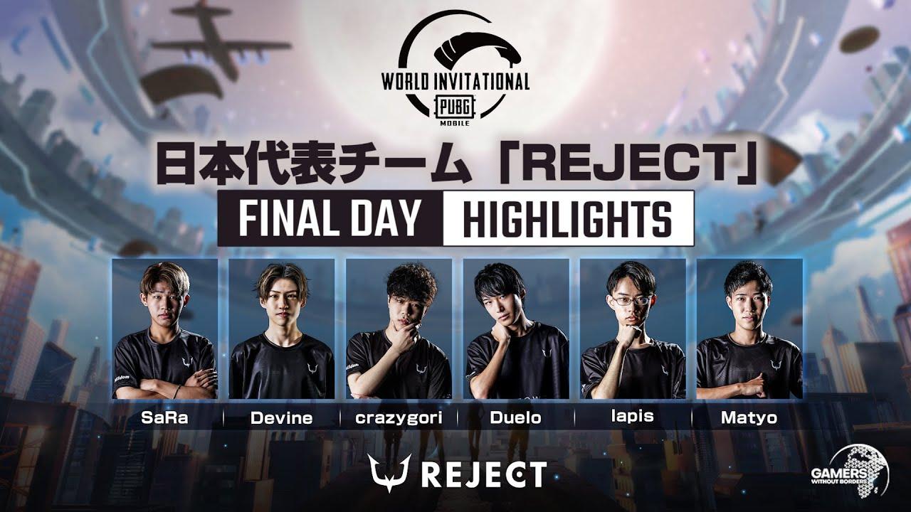 【世界大会FINAL DAY】日本代表REJECTハイライト&インタビュー PMWI