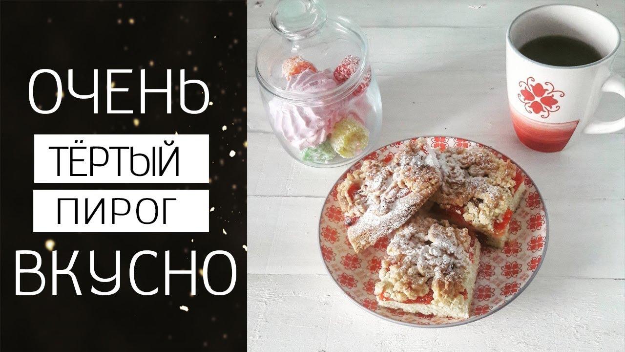 Рецепт Тертого Пирога (Блюдо на 8 Марта)