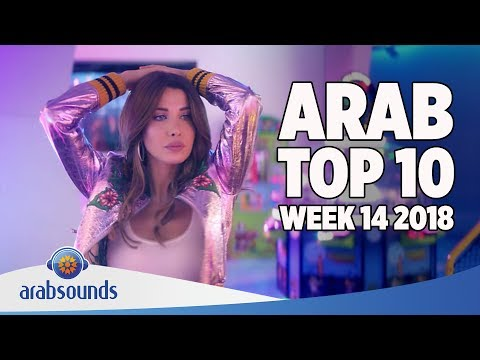 Top 10 Arabic songs of Week 14 2018 |14 أفضل 10 اغاني العربية للأسبوع