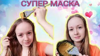 СУПЕР РОСТ ВОЛОС ГОРЧИЧНАЯ МАСКА