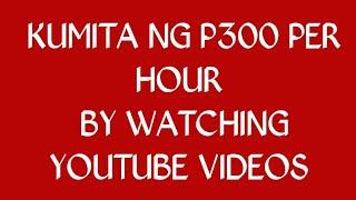 Paano Kumita ng P300 per HOUR by Watching YouTube Videos