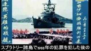 尖閣もこうなる!100ミリ砲でベトナム領を無理やり奪い取った中国! thumbnail