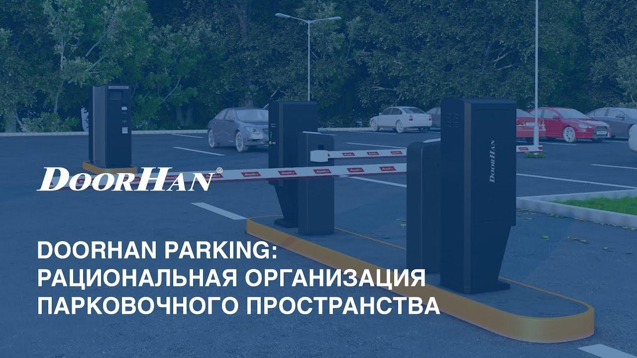 DoorHan Parking: рациональная организация парковочного пространства