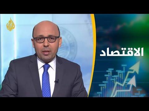النشرة الاقتصادية الثانية 2019/7/13  - 19:53-2019 / 7 / 13