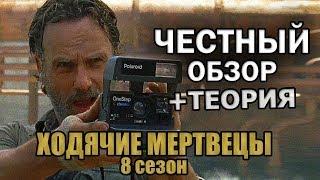 Ходячие Мертвецы, 8 сезон - Честный обзор + Теория