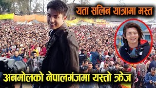 Anmol Kc को नेपालगन्जमा देखियो क्रेज, यता Salinman Baniya Yatra मा मस्त || Mazzako TV