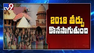 Women entry into Sabarimala - Will tensions flare up again? - TV9