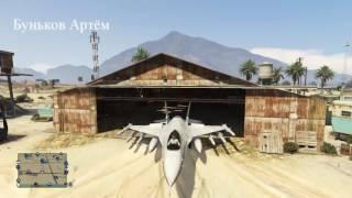 Как угнать истребитель и танк с военной базы в Gta Online