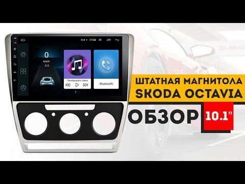 Штатная автомобильная магнитола Skoda Octavia с экраном 10.1 дюйм (2008-2013г.в.) Android
