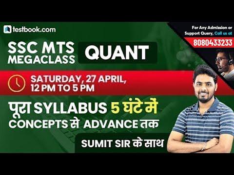 SSC MTS Math Mega Class By Sumit Sir   Math MCQs Based On SSC MTS Syllabus 2019   SSC MTS Apply
