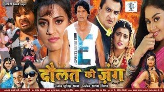 Repeat youtube video Phir Daulat Ki Jung | Blockbuster NEW Full Bhojpuri Movie | Viraj Bhatt,Akshara Singh,Tanushree