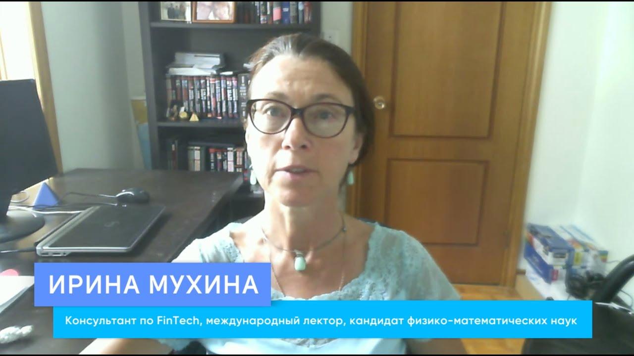 Ирина Мухина –  Герои и героизм Нового Времени (Июль, 2020)