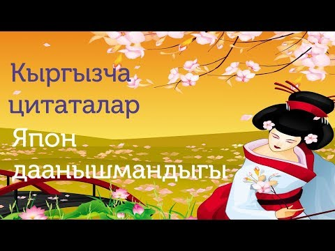 Кыргызча цитаталар//Япон даанышмандыгы//bilesinbi.kg