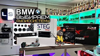 BMW. Доработка аудиосистемы за 30, 60, 80 тысяч