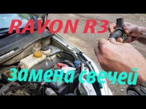 Замена свечей зажигания Ravon R3, Chevrolet Aveo