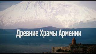 Фильм «Древние храмы Армении». Документальный фильм Стаса Намина и Артема Микояна (2016)