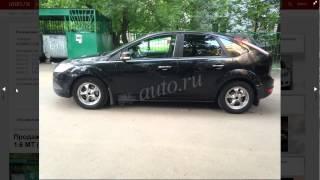 auto ru июнь 2015 Подержаный Ford Focus 2 Обзор объявлений Кому звонить