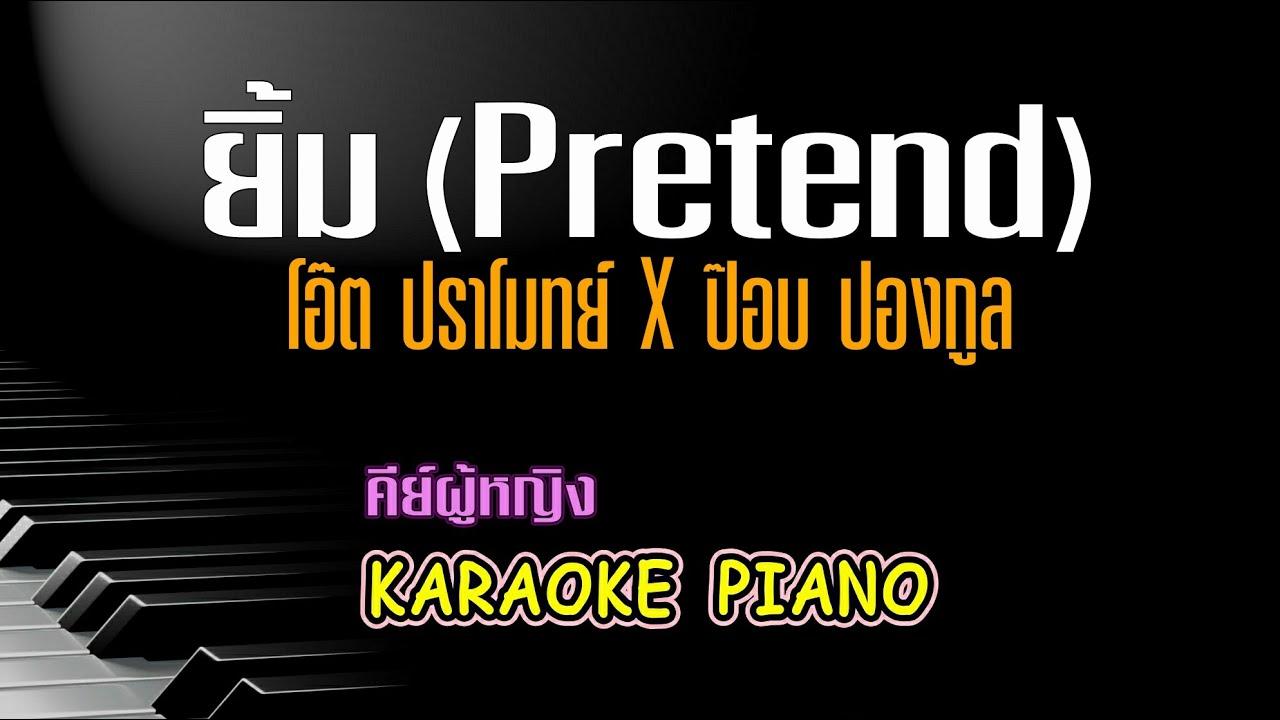 Photo of เนื้อเพลง ยิ้ม – ยิ้ม (Pretend) – โอ๊ต ปราโมทย์ X ป๊อบ ปองกูล l คีย์ผู้หญิง คาราโอเกะ เปียโน [Tonx]