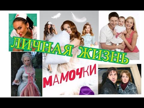 Мамочки Сериал  ЛИЧНАЯ ЖИЗНЬ АКТЕРОВ. Актеры и их половинки
