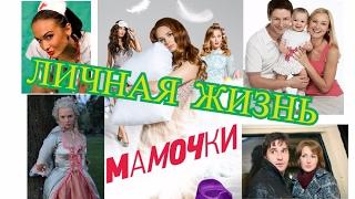 Мамочки Сериал ЛИЧНАЯ ЖИЗНЬ АКТЕРОВ. Биография