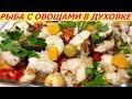блюда с рыбы с овощами