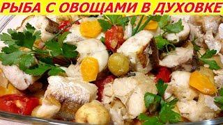 ШЕДЕВР! Рыба с Овощами в Духовке! Диетическое блюдо!