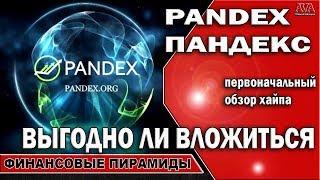 ⛔ Pandex [Пандекс] первоначальный обзор и отзыв о хайпе /Выгодно ли вложиться #ValeryAliakseyeu