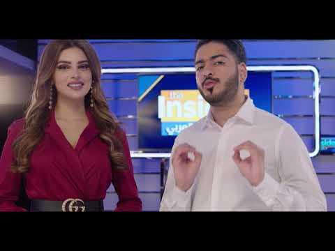 ذا انسايدر بالعربي على تلفزيون دبي - لا أسرار تخفى علينا | The Insider