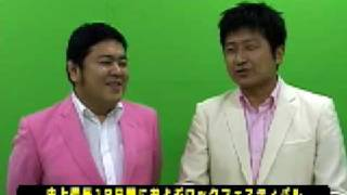 「DIENOJI ROCK FESTIVAL4」 史上最長12日間におよぶロックフェスティバ...