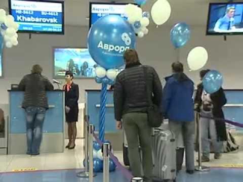 """Лайнер авиакомпании """"Аврора"""" совершил свой первый рейс.Видеорепортаж П.Золотухиной"""