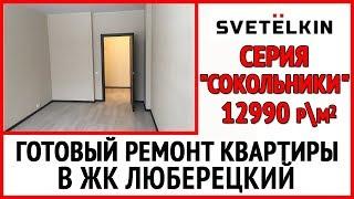 Готовый ремонт двухкомнатной квартиры в новостройке ЖК Люберецкий