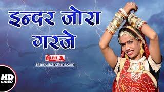 इन्दर जोरा गरजे | Tejaji Song | Rekha Meena | Alfa Music & Films | Marwadi Song | HD | DJ Song