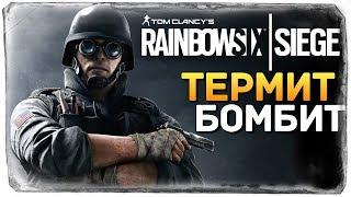 Rainbow Six Siege ● ТЫ ТЕРМИТ - У ВРАГОВ БОМБИТ!